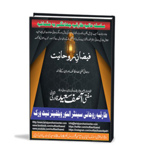 Rohani Amalyat Course Book