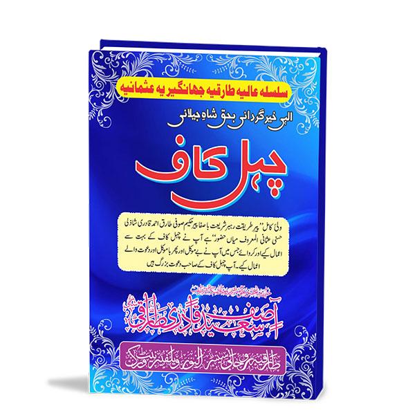 Chahal kaaf amal book