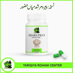 Diabatigo Herbals Product Tariqiya Rohani Center