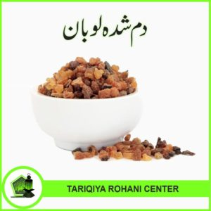Blowed-on Looban – 250GM
