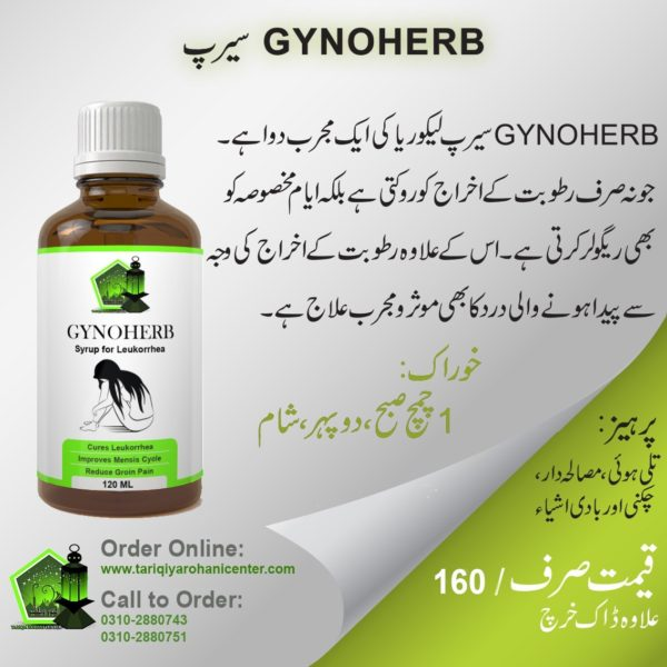 Gyno Herb 120ML