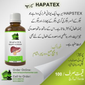 Hapatex 120ML