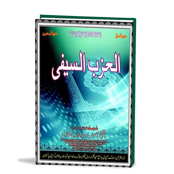 Hisbu s Saafi Book