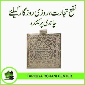 Naqsh Nafa Tijarat On Silver