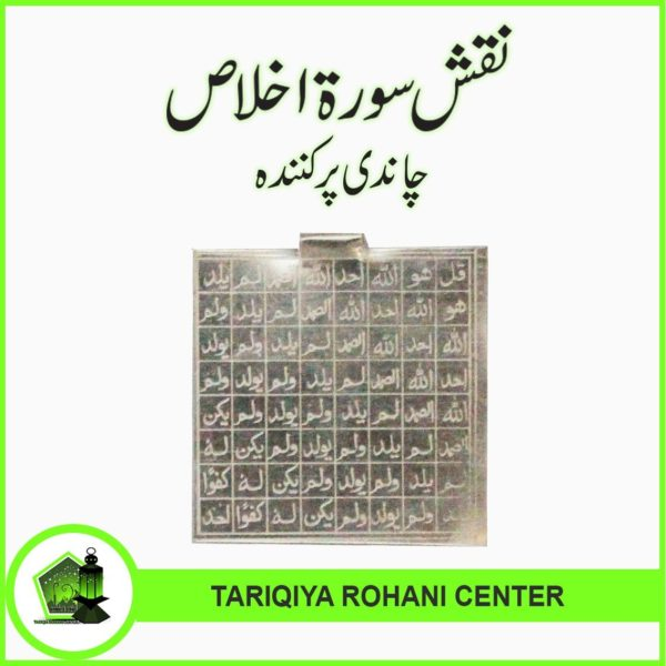 Naqsh Surah Ikhlas On Silver