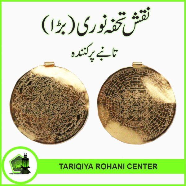 Naqsh Tohfa Noori Big On Copper