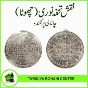 Naqsh Tohfa Noori Small On Silver