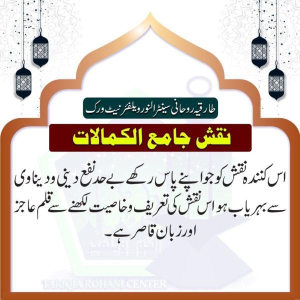 Naqsh Jami ul Kamalaat On Silver