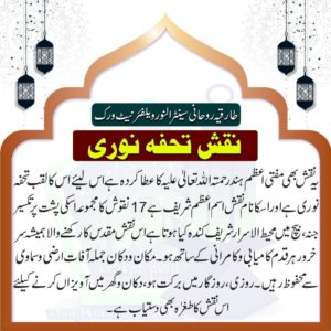 Naqsh Tohfa Noori Small On Silver