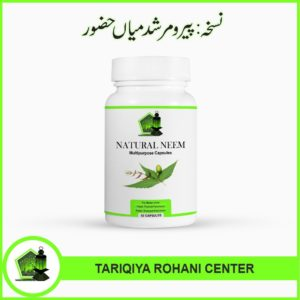 Natural Neem 60Cap