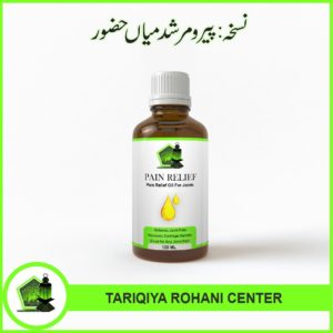 Pain Relief Oil 120ML