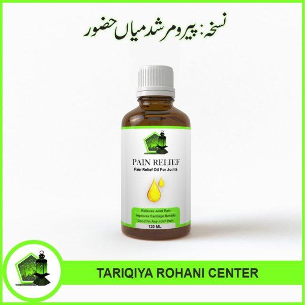 Pain Relief Oil 120ML