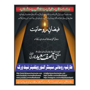 Rohani Amalyat Course Book
