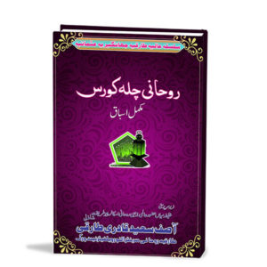 Rohani Chilla Course Book