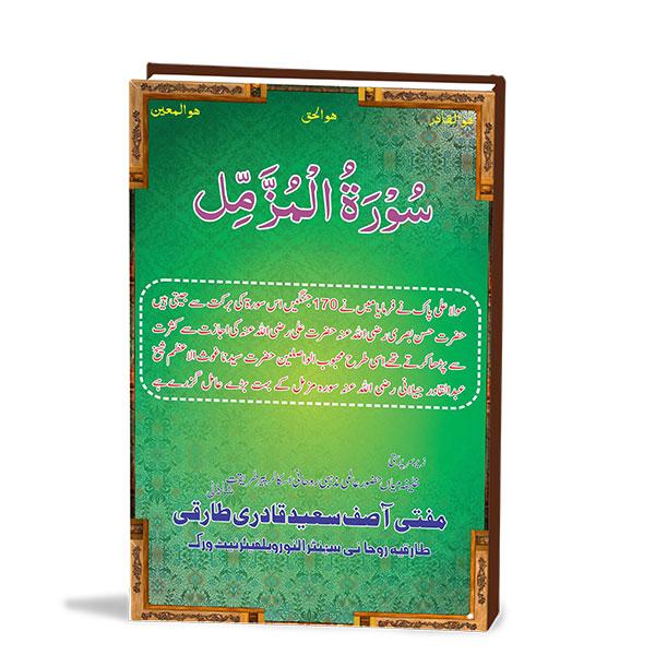 Sura Muzzamil Book