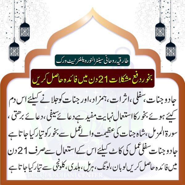 Bakhoor for Problems – 250GM