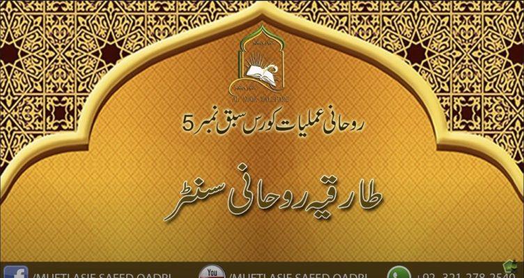 Rohani Amliyat Course Chapter 05