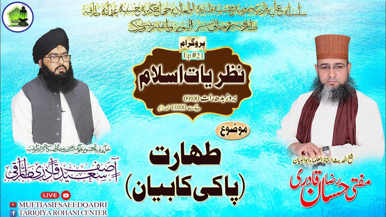 #Program nazriyat islam Mozu Taharat (Paki Ka Byan)