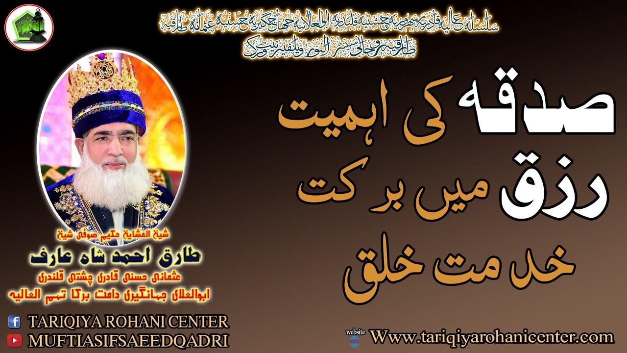 Sadqa ki ahmiyat rizk men barkat or khidmat khalq