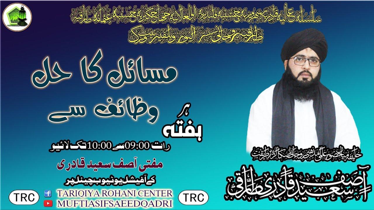 Msail Ka Hal Wzaif Sy Mufti Asif Saeed Qadri