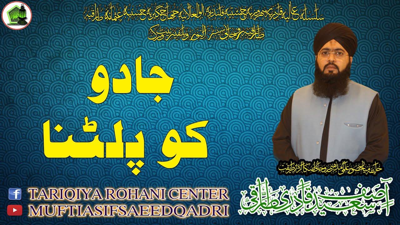 Jado ka platna  mufti asif saeed qadri