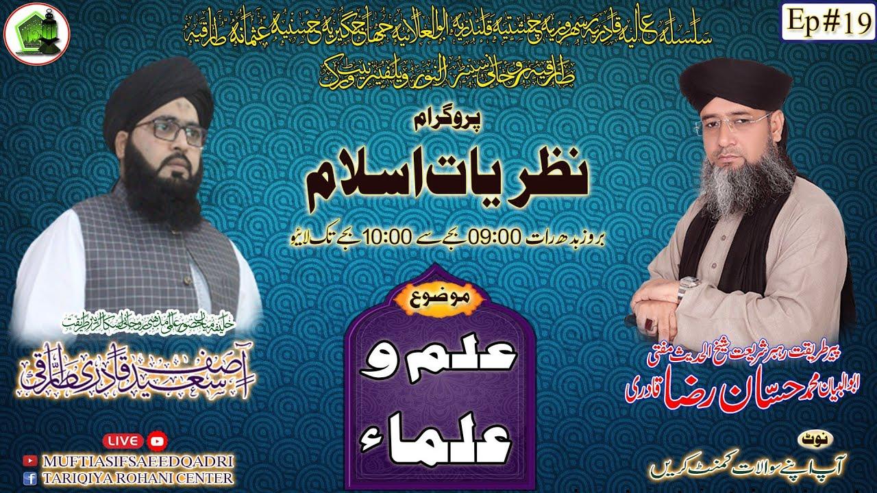 Program nazriyat islam موضوع علم و علماء