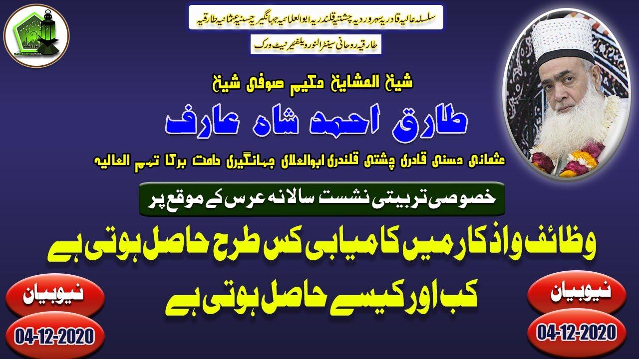 khusosi Trbiyti nashist Wzaif or azkar men kamyabi kis trah hasil hoti hy