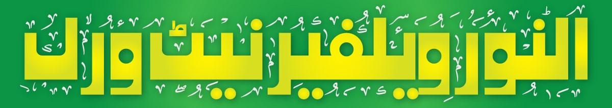 Al Noor Welfare Network
