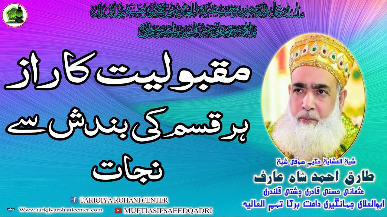 Maqboliyat Ka Raz Har Qisam Ki Bandish Sy Nijat