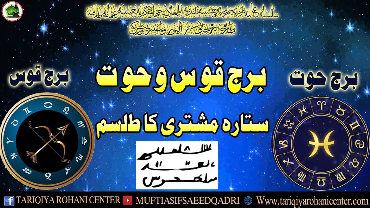 Burj Qoos O Hoot Ka Tlisim