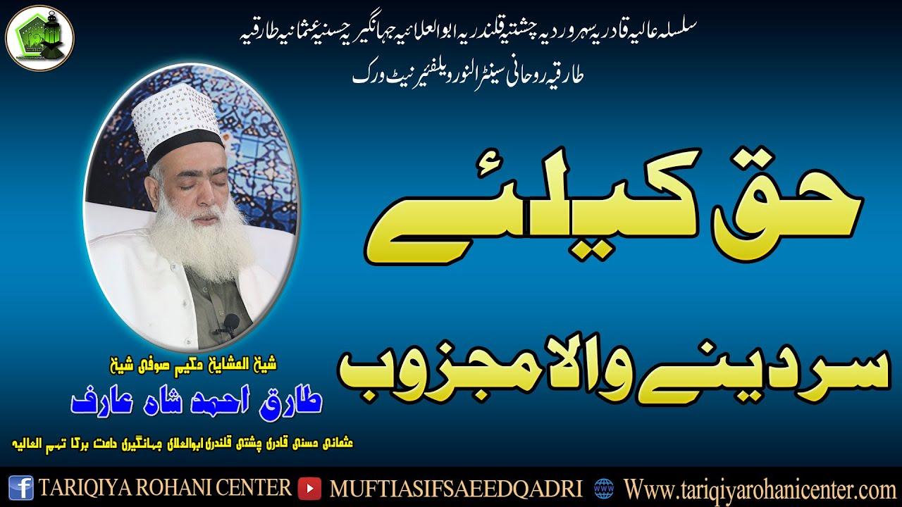 Haq Ky Leai Sar Deny Wala Majzob