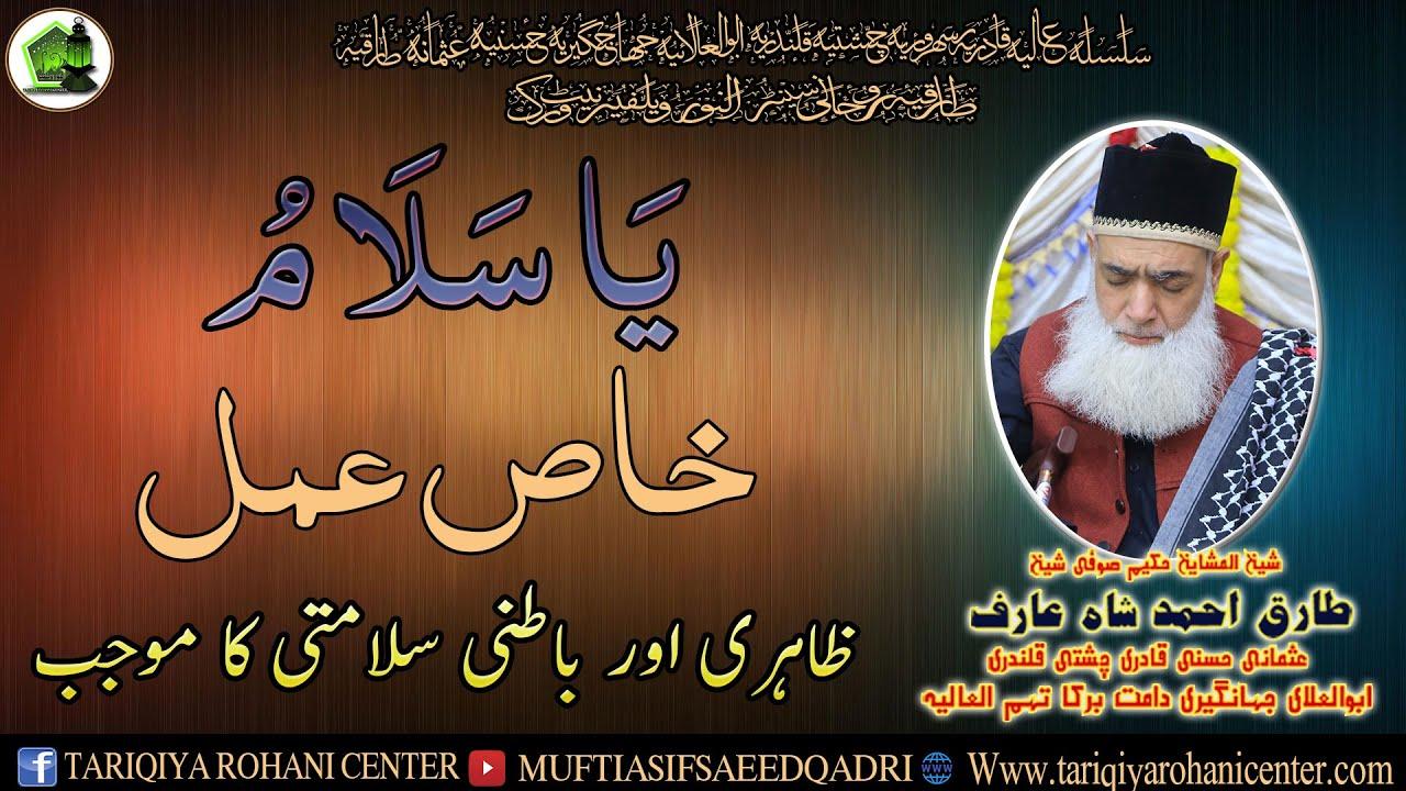YA Salaamu Zahri Or Batni Slamti Ka Mojab