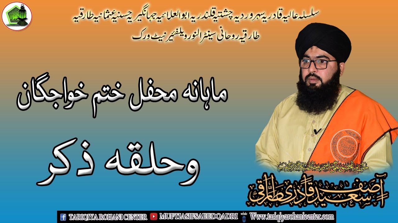 Mahfil Khatme Khuwajgan Allha Ka Zikar