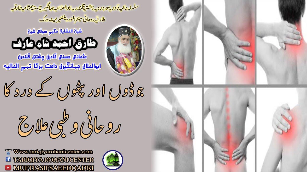 Joron or Pathon Ky Dard Ka Rohani Tibbi ilaj