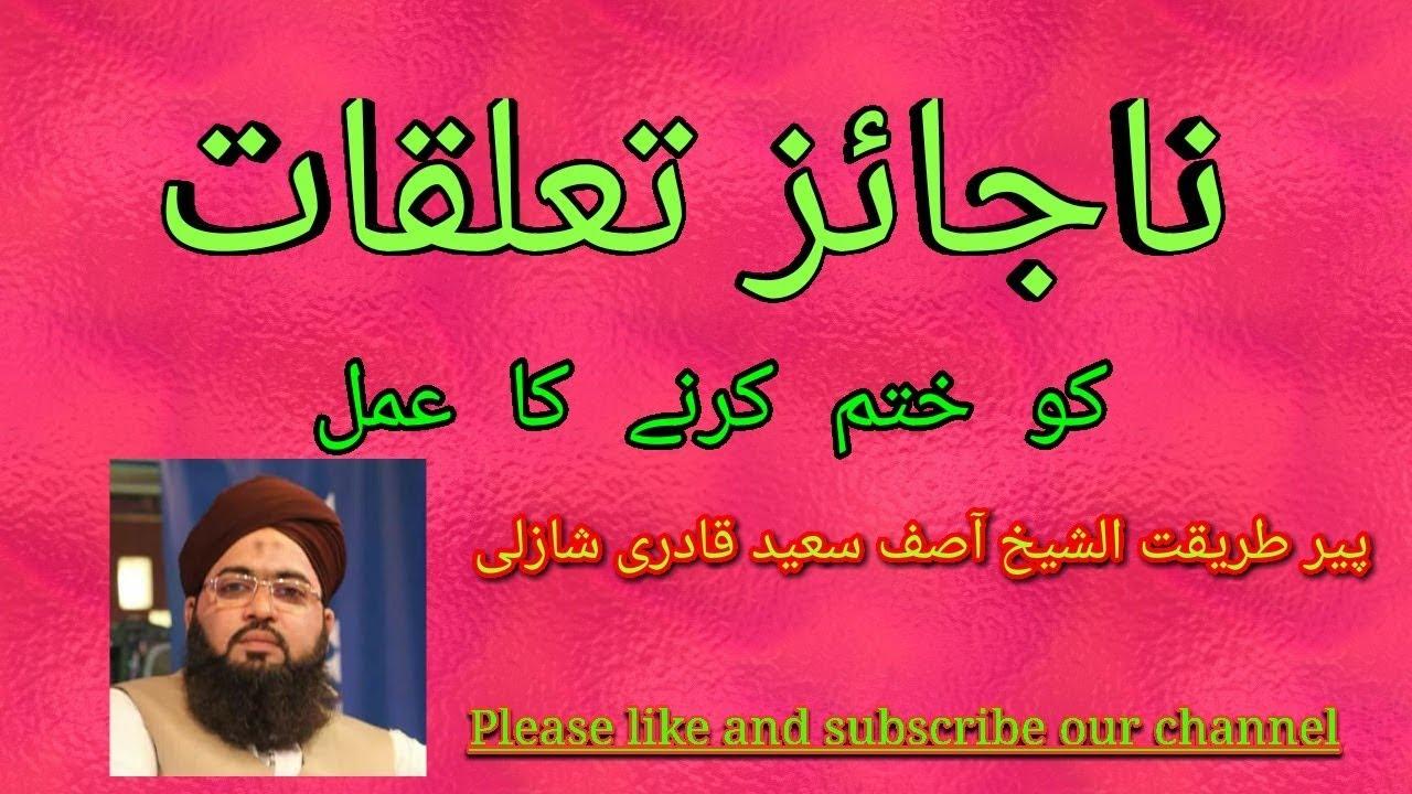 Najaiz Taluqat Khatam Karne Ka Wazifa