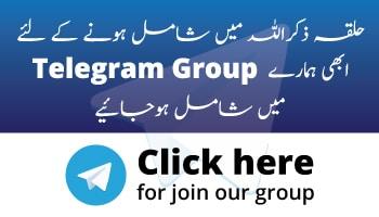 Halka Zikar Telegram Group