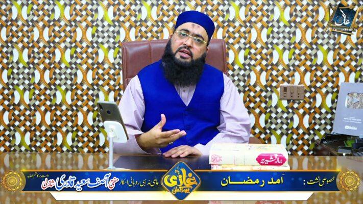 Special Session - Aamad e Ramadan - Al Noor Welfare Network