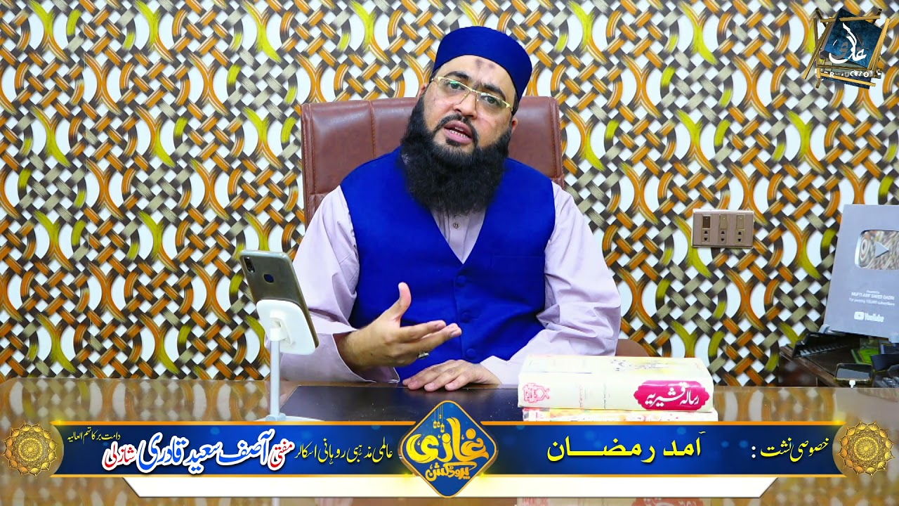 Special Session - Aamad e Ramadan - Al Noor Welfare Network