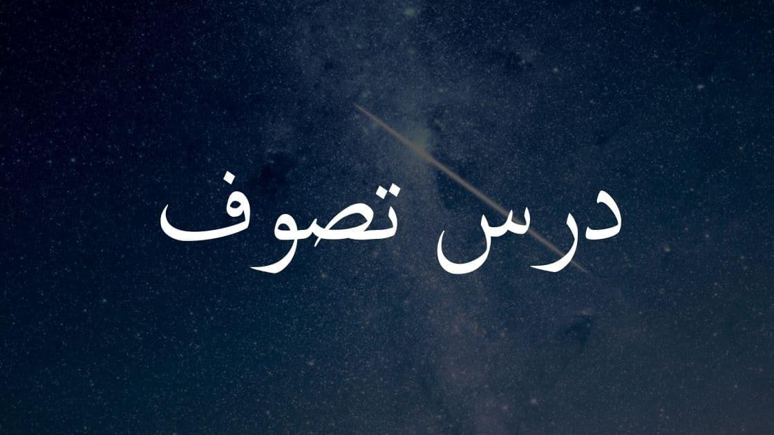 Daras Tasawuf Banner