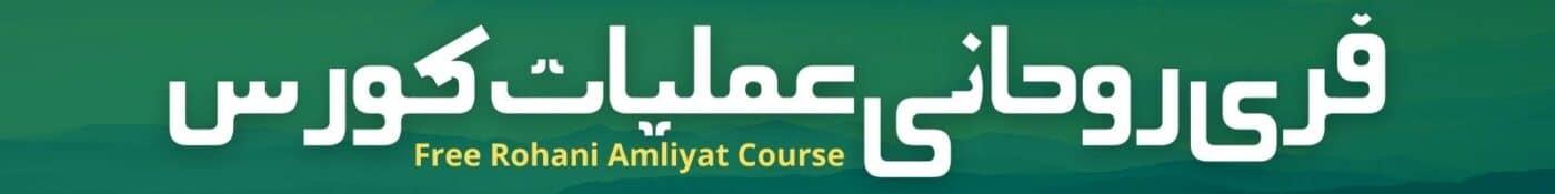 Free Rohani Amlyat Course Banner