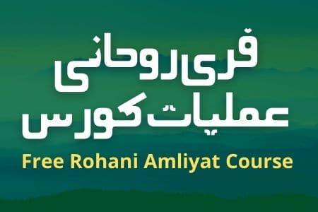 Free Rohani Amliyat Course Mobile Banner