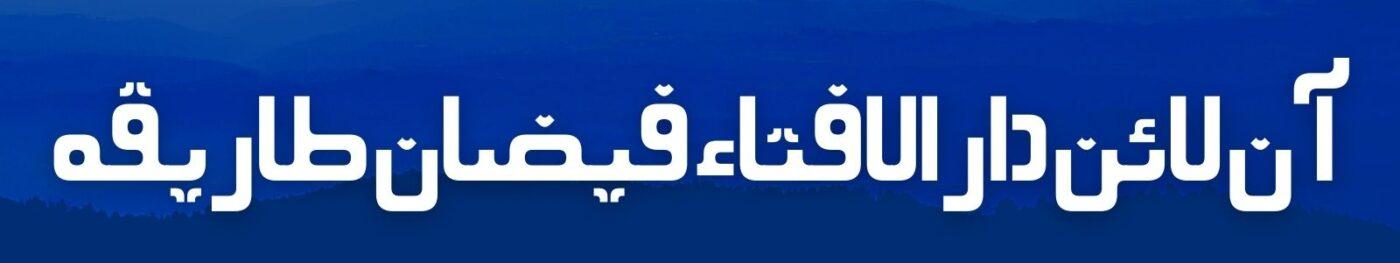 Online darul ifta faizan tariqa banner 2