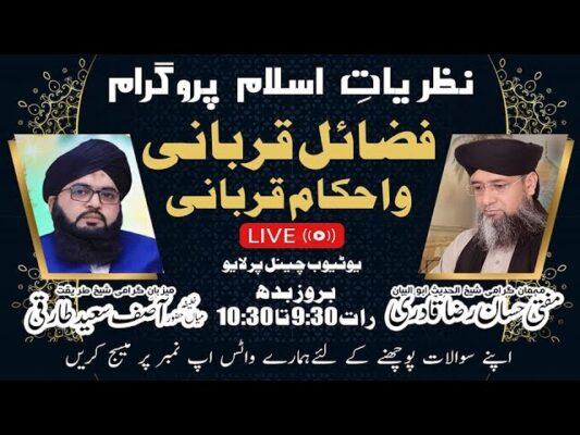 Fazail Qurbani or Ahkam Qurbani / Program Nazariyat-e-Islam