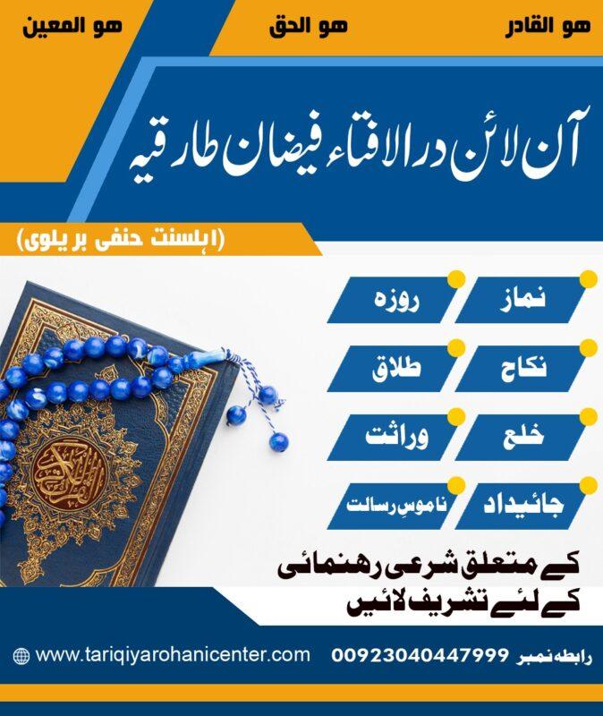 Online Darul Iftah Fazain e Tariqia