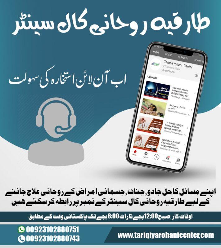 Tariqia Rohani Call Center