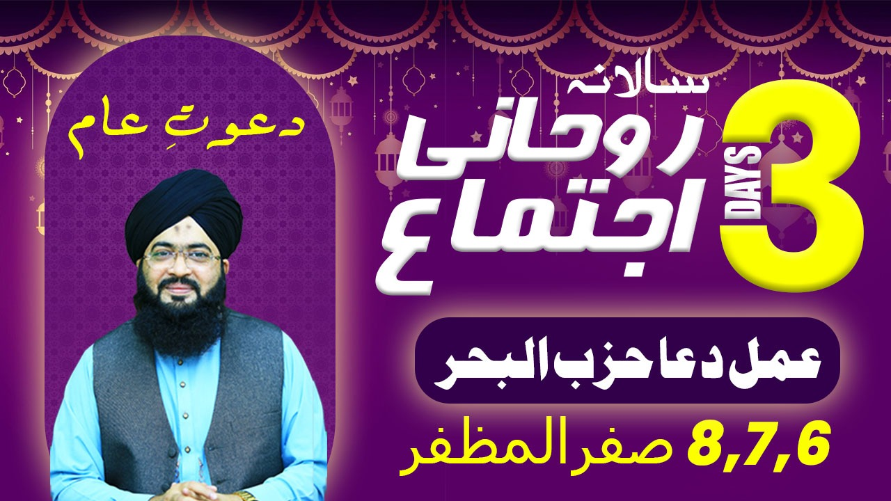 3 Days Rohani Ijtima Hisbul Bahar