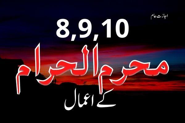 8 - 9 - 10 Muharram al Haram k Amal (Aam ijazat ka bad)
