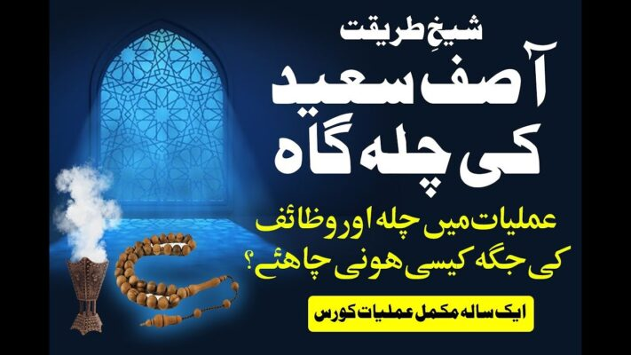 Amaliyat Main Chila Aur Wazaif Ki Jaga Kaisi Honi Chahiye | Online Rohani Tarbiyati Course | Class 5