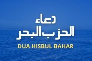 Dua e Hisbul Bahar Banner