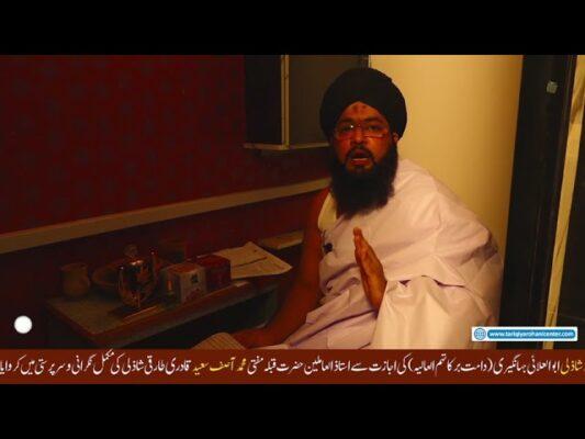 Hisar e Qutbi Kia Hai? Online Rohani Tarbiyati Course Class 7